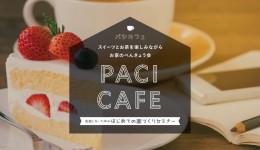 【注文住宅】スイーツとお茶を楽しみながら「お家のべんきょう会」(要予約)